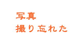 スクリーンショット 2015-07-26 20.48.49.png